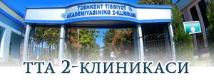 Тошкент тиббиёт академияси 3 клиникаси