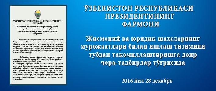 Ўзбекистон Республикаси Президентининг фармони